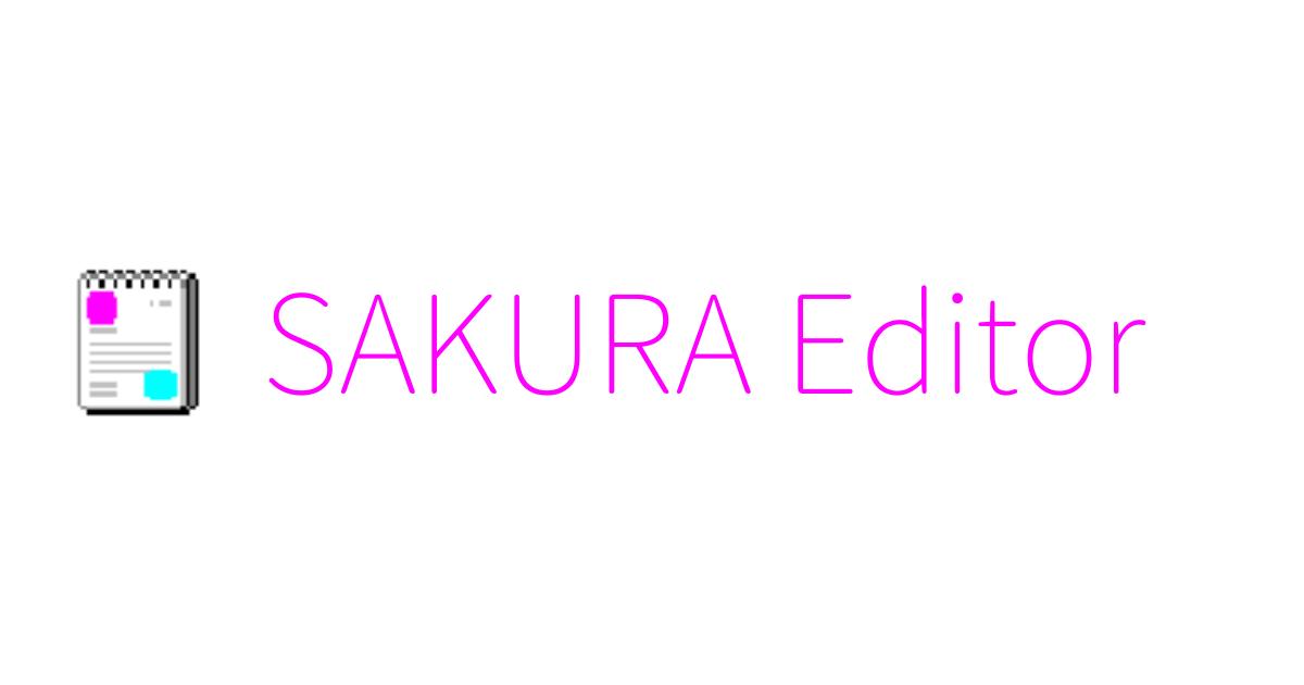 エディタ サクラ サクラエディタでC言語での開発を行う際、知っていると便利な機能と使い方のコツ!